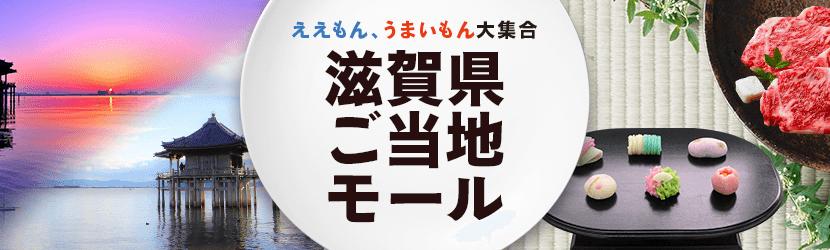 滋賀県ご当地モール出店のお知らせ